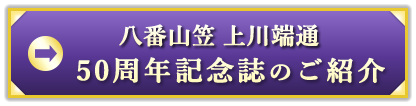 八番山笠 上川端通 50周年記念誌のお申込み