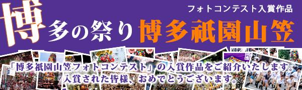 博多の祭り 博多祇園山笠 フォトコンテスト