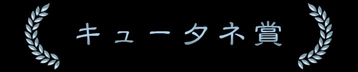 キュータネ賞