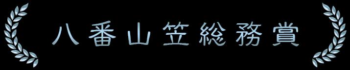 八番山笠総務賞